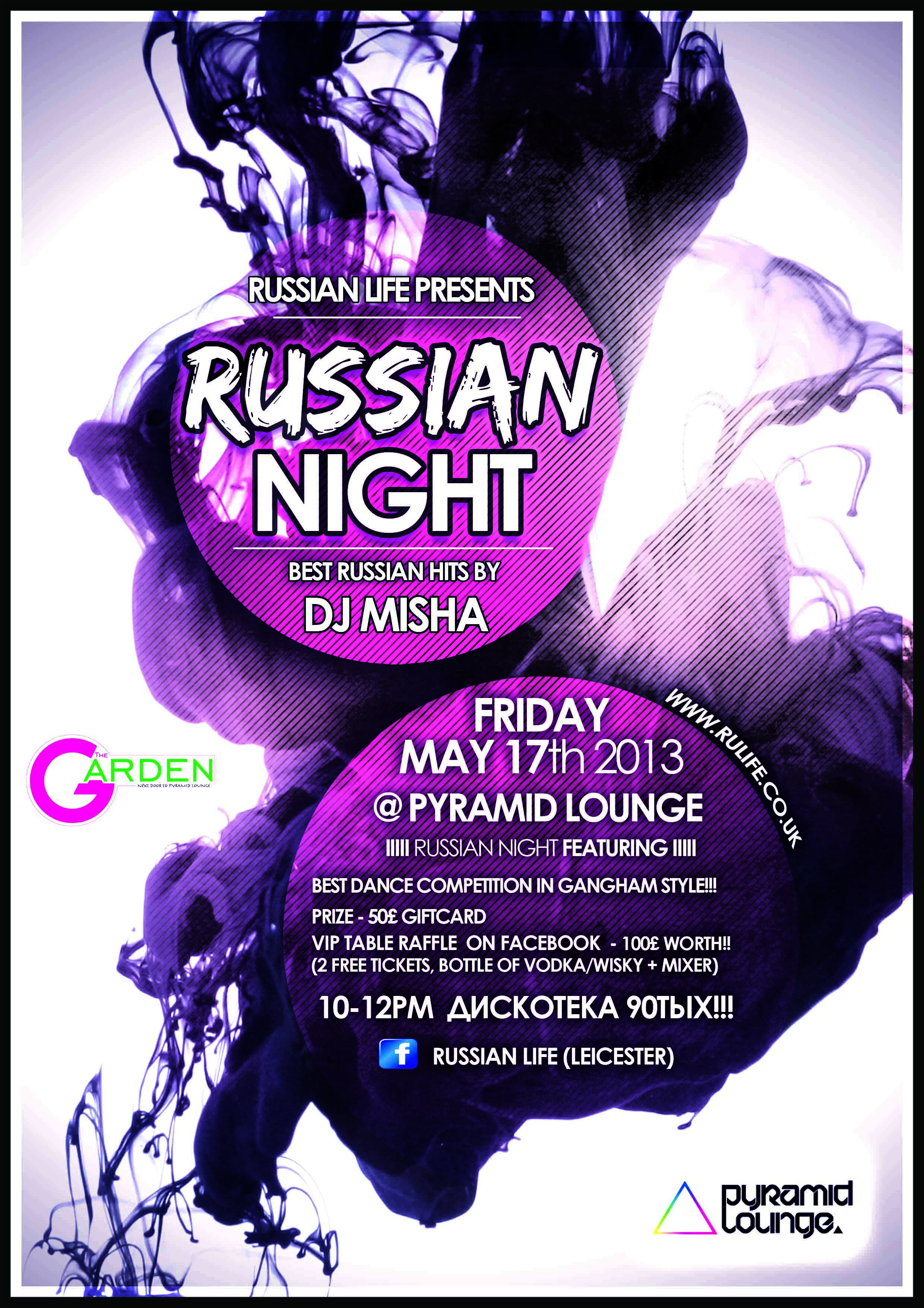 Русская дискотека в Лестере (Russian Party in Leicester) 17.05.13